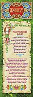 Топ! Лучшая свадебная Грамота-папирус Жениху 63х22 см, Прикольная