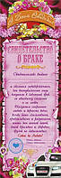 Топ! Забавная подарочная Грамота-папирус Свидетельство о браке 63х22 см, для Молодоженов