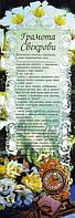 Топ! Прикольная аккуратная Грамота-папирус Свекрови 63х22 см, Подарочная