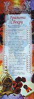 Топ! Поздравительная оригинальная Грамота-папирус Свекру 63х22 см, Красивая