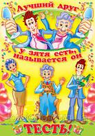 Свадебный плакат №22