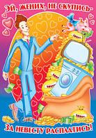 Свадебный плакат №19