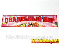 """Наклейка на номер """"Свадебный пир"""""""