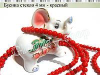 """Бусина """" Стекло """", 4 мм  красная"""