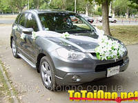 Комплект для украшения свадебного автомобиля БЕЛЫЙ