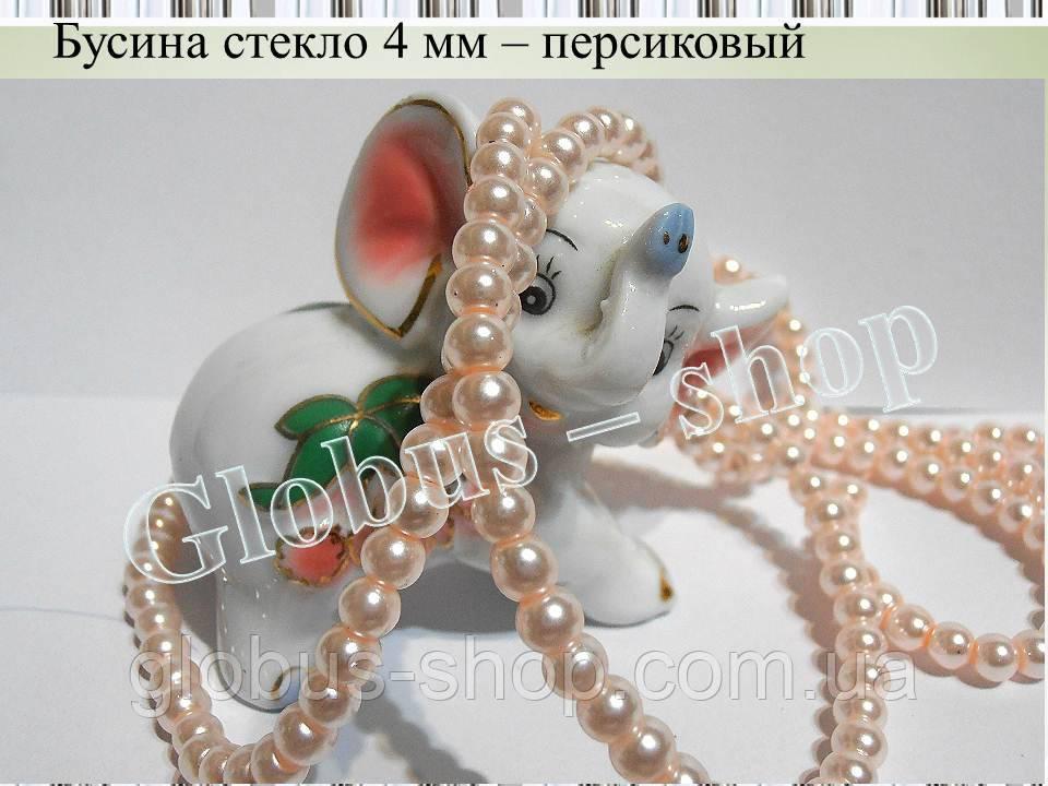 """Бусина """" Стекло """", 4 мм  персиковый"""