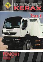 Renault Kerax Руководство по ремонту (двигатель, КПП, пневматика)