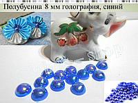 Полубусина Голография   8 мм Цвет синий