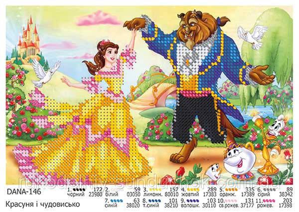 Схема для вышивания бисером DANA Красавица и чудовище 146