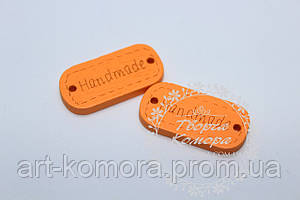 "Деревянная бирка ""Handmade"", оранжевая. Размер 24 х 12 мм"