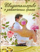"""Папка """"Свидетельство о браке"""" №1"""
