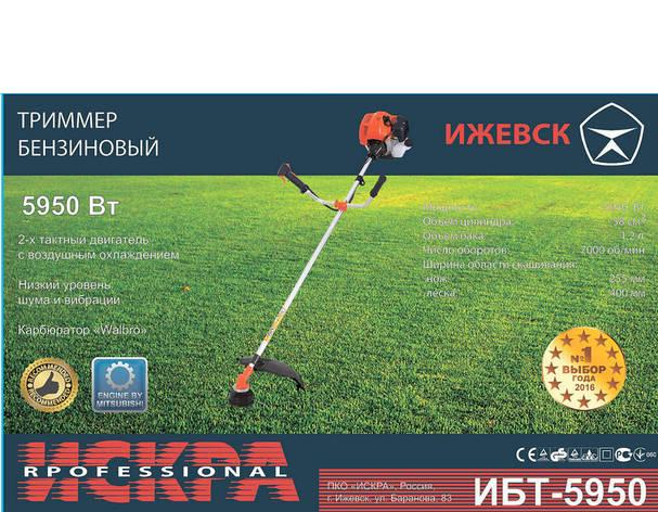 Мотокоса Искра ИБТ-5950 Professional, фото 2