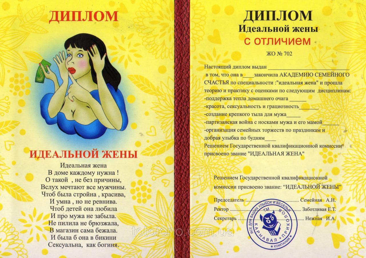 Купить Диплом Идеальной жены по лучшей цене грн в Киеве  Диплом Идеальной жены фото 2