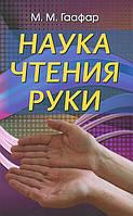 Наука чтения руки. Гаафар М.М.