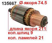 Якорь (ротор) для стартера Nikko KOMATSU D155AX-3 D155AX-5 Various Models PC310 01 PC400 01 PC410 01 PC650 01