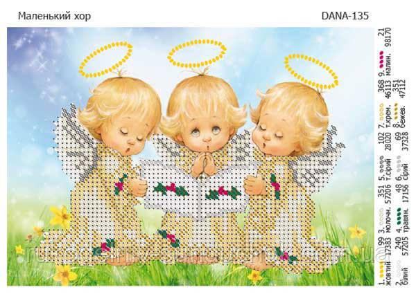 Схема для вышивания бисером DANA Маленький хор 135