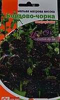 Мальва махровая Черно-бордовая 0,3г