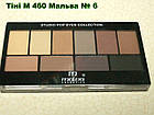 Тени для век Malva Eye Shadow Set Secret World М 460, фото 7