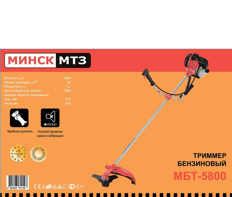 Мотокоса Минск МТЗ МБТ-5800