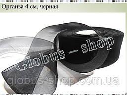 Органза 4 см , цвет черный