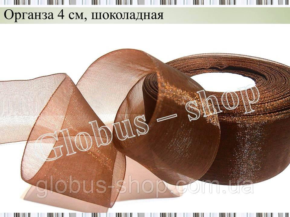 Органза 4 см , цвет шоколадный