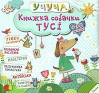 Детская книжка Пеликан собачки Тусi (978-617-690-098-6)