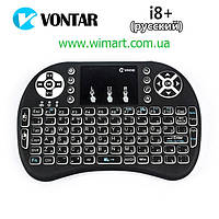 Беспроводная мини клавиатура с подсветкой Vonter i8. Черная.