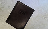 Обложка для прав и документов,кожаная коричневаяя (Турция)