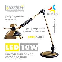 Светодиодная настольная лампа Lumen LED TL1217 10W 3300K-6500K (со сменой цвета) бронза