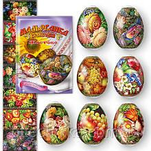 """Великодній наклейка на яйця """"Жоство"""""""