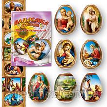 """Великодній наклейка на яйця Християнські"""""""