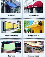 Заказать маркизы в Киеве, Вишневом, Умань