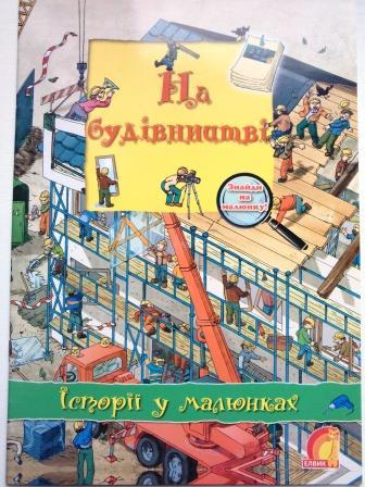 Історії у малюнках: На будівництві (у) ЕЛВИК( Ч )