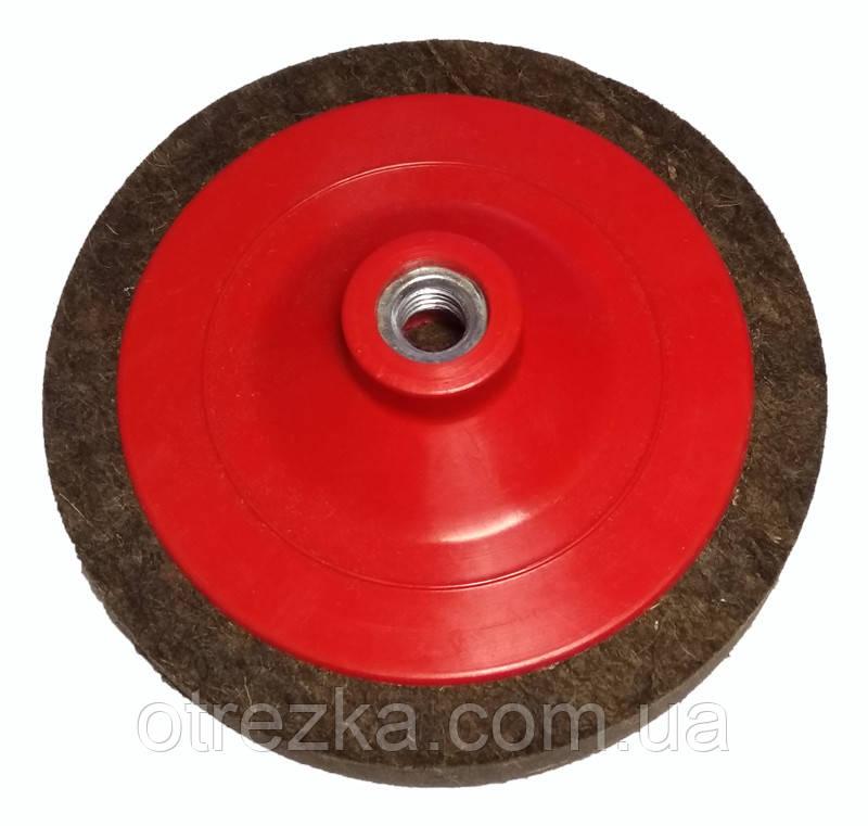 Повстяний круг для кутошліфувальною машини 150 мм.