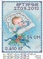 Схема для вышивания бисером DANA Метрика для мальчика 1149
