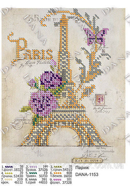 Схема для вышивания бисером DANA Париж 1153