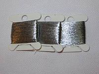 Люрекс, серебро.  (50м)
