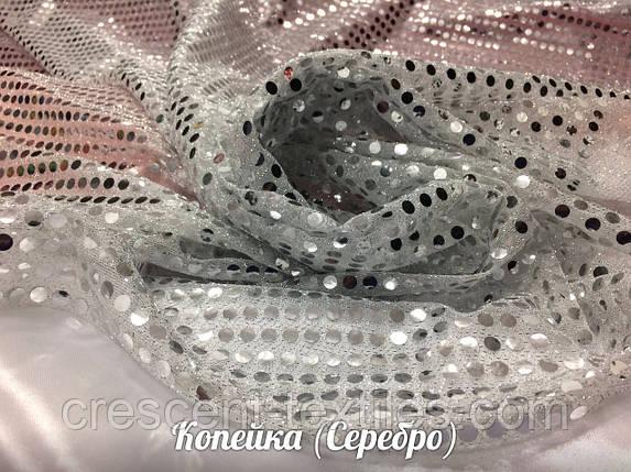 Копейка (Серебро), фото 2