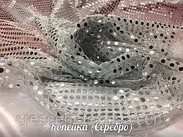 Копейка (Серебро)