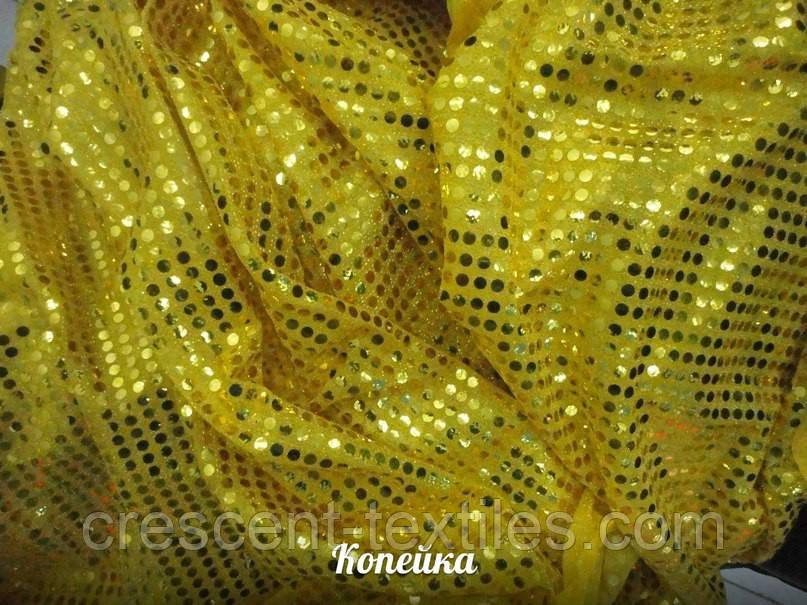 Копійка (Жовтий-Золота)
