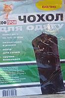 Чехол для одежды 60/90, фото 1