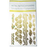 Временные татуировки на тело, Цвет: Золотистый, Размер: 66~185x16~48мм, (УТ100005884)