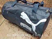 Спортивная сумка puma пума стильный/Спортивная дорожная сумка только ОПТ, фото 1