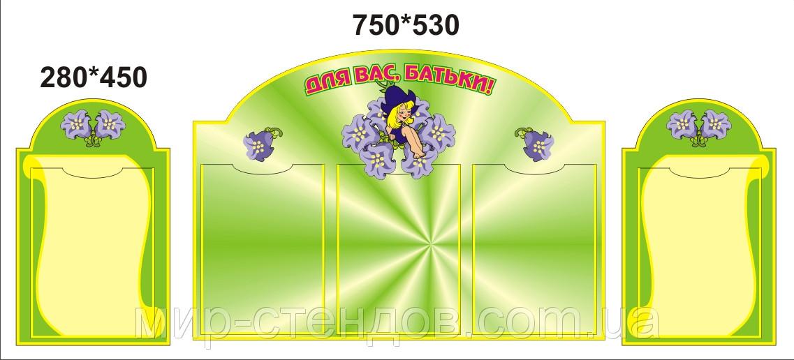 Родительский уголок Дюймовочка в колокольчиках (Зеленый)