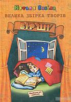 Наталя Забіла. Велика збірка творів. Вірші