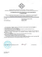 Loctite 55 одобрен для применения в газовой отрасли