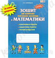 Математика Зошит для контролю навчальних досягнень 3 клас Нова програма Авт: Л.В. Оляницька Вид-во: Освіта