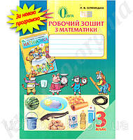 Математика Робочий зошит з математики 3 клас Нова програма Авт: Л.В. Оляницька Вид-во: Освіта, фото 1