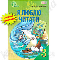 Я люблю читати Навчальний посібник з літературного читання 3 клас Нова програма Авт: О.Я. Савченко Вид-во: Освіта