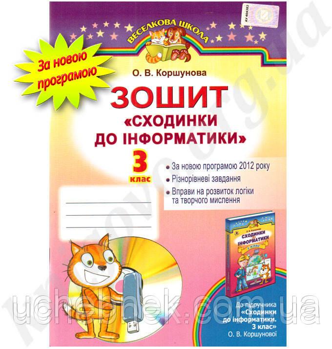 гдз 3 клас відповіді на робочий зошит сходинки до інформатики о.в.коршунова